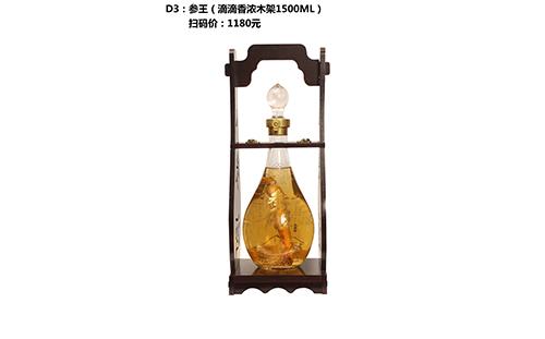 参王(滴滴香浓木架1500ML)
