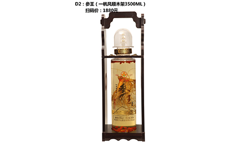 参王(一帆风顺木架3500ML)