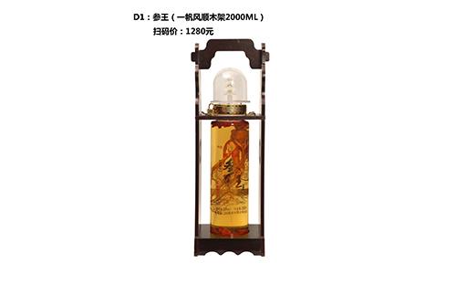 参王(一帆风顺木架2000ML)