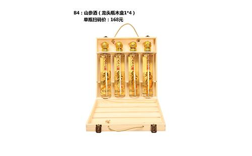 山参酒(龙头瓶木盒14)