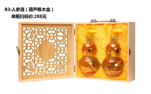 人参酒(葫芦瓶木盒)
