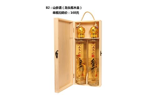 山参酒(龙头瓶木盒)