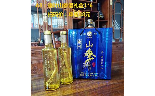 晓叶山参酒礼盒16