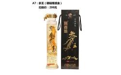参王(硼硅瓶纸盒)